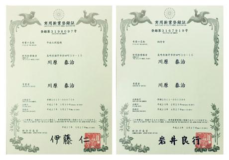 石の福隆 - 実用新案登録